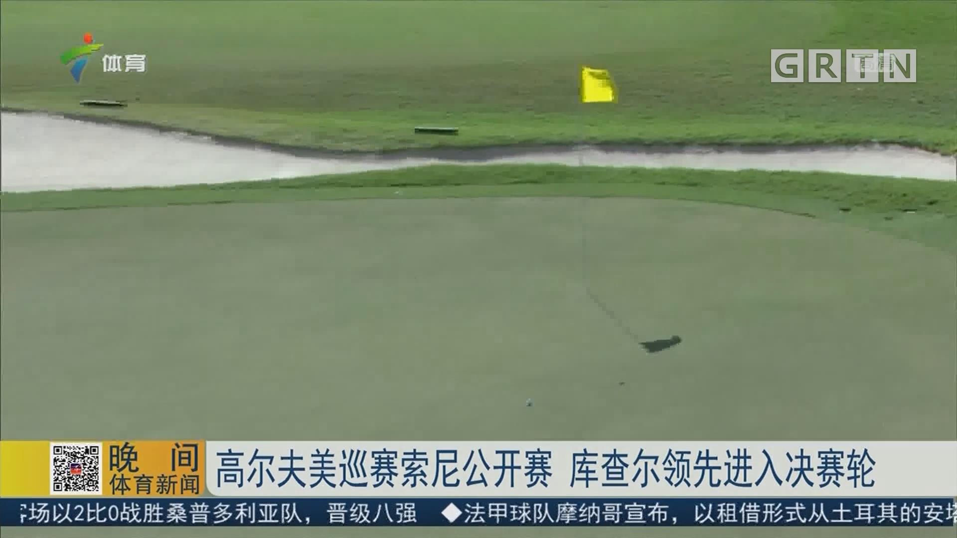 高尔夫美巡赛索尼公开赛 库查尔领先进入决赛轮