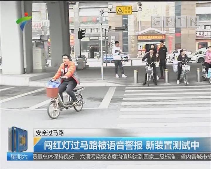 安全过马路:闯红灯过马路被语音警报 新装置测试中