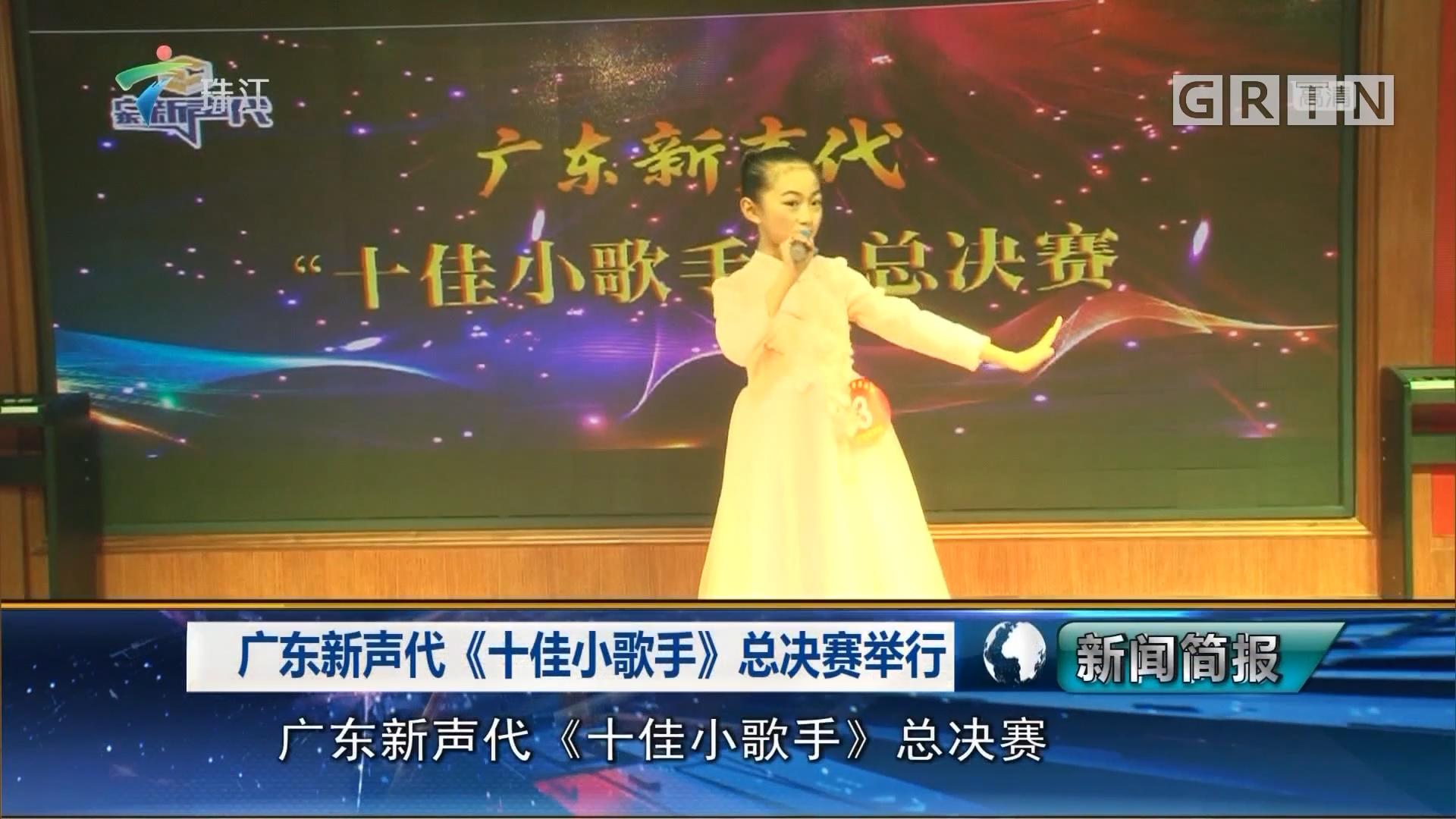广东新声代《十佳小歌手》总决赛举行