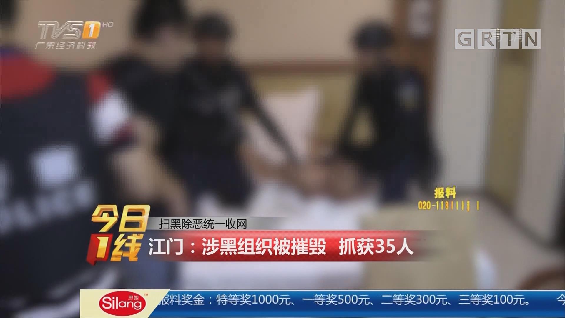 扫黑除恶统一收网 江门:涉黑组织被摧毁 抓获35人