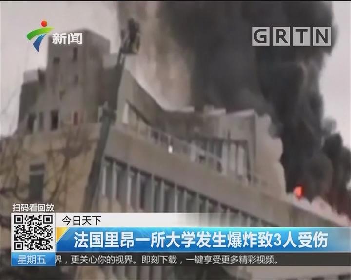 法国里昂一所大学发生爆炸致3人受伤
