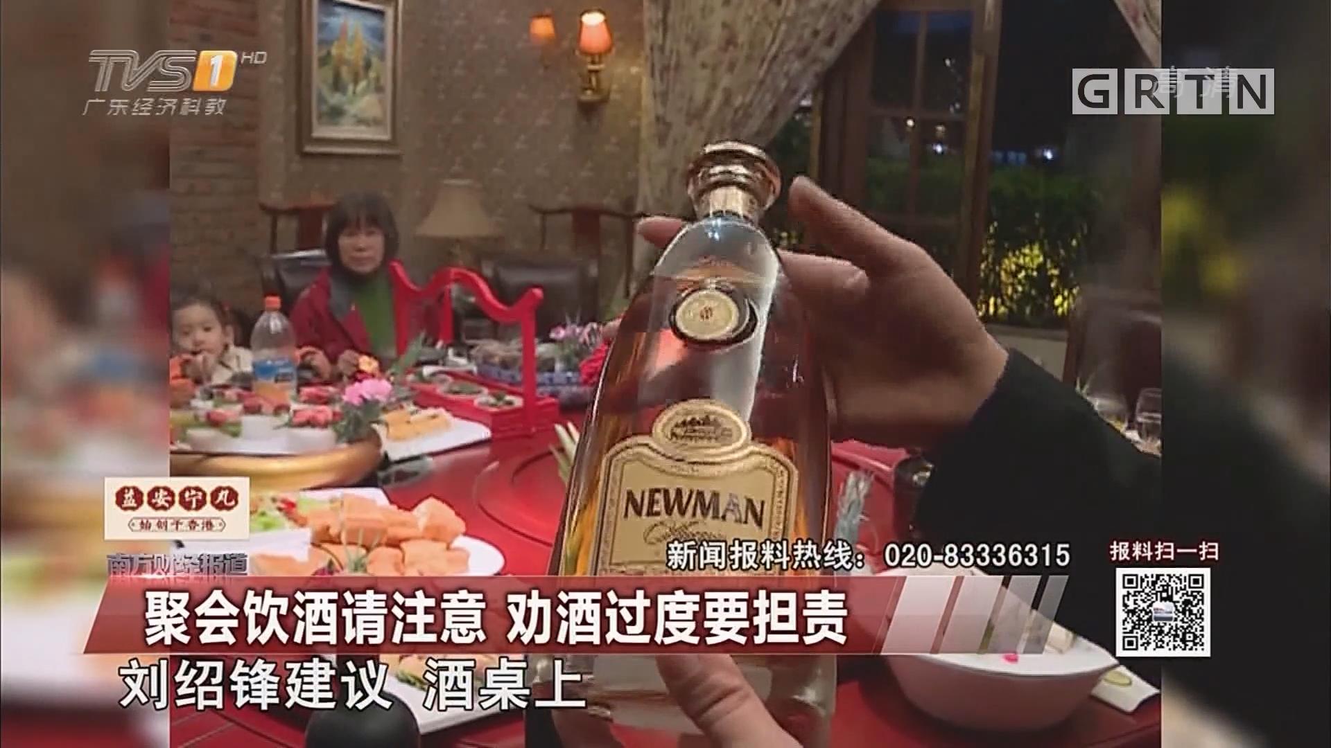 聚会饮酒请注意 劝酒过度要担责