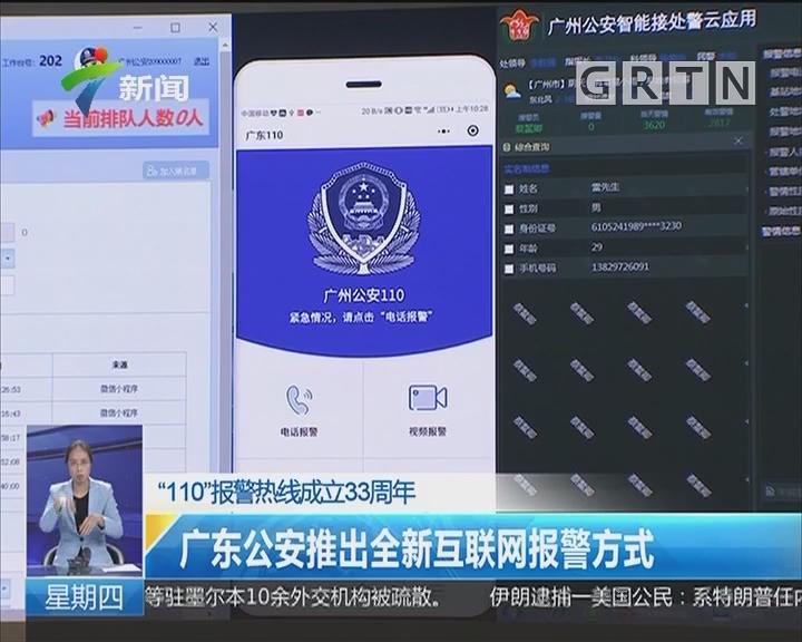 """""""110""""报警热线成立33周年:广东公安推出全新互联网报警方式"""