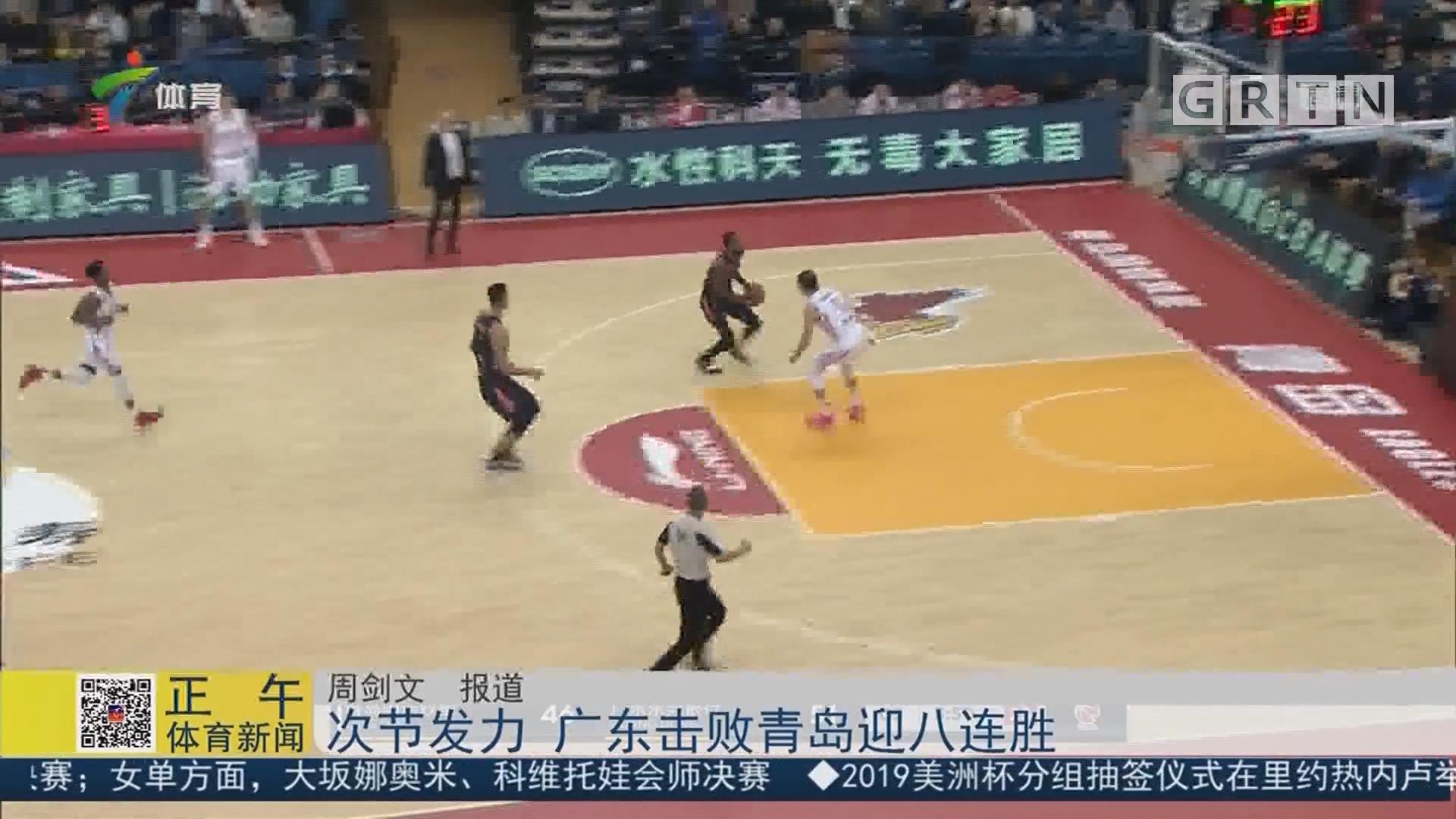 次节发力 广东击败青岛迎八连胜
