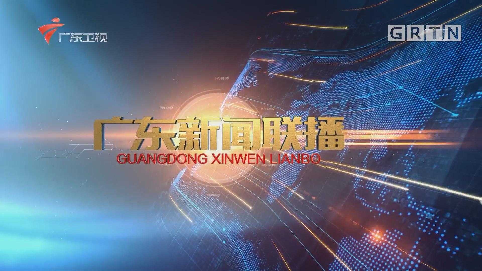 [HD][2019-01-13]广东新闻联播:粤港澳大湾区:建设国际一流湾区和世界级城市群