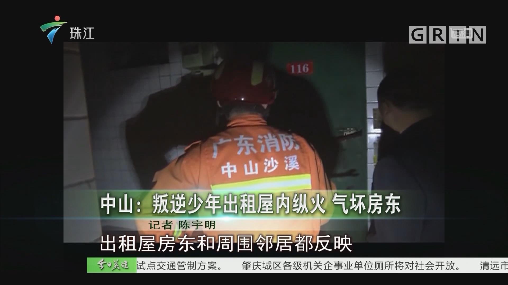 中山:叛逆少年出租屋内纵火 气坏房东