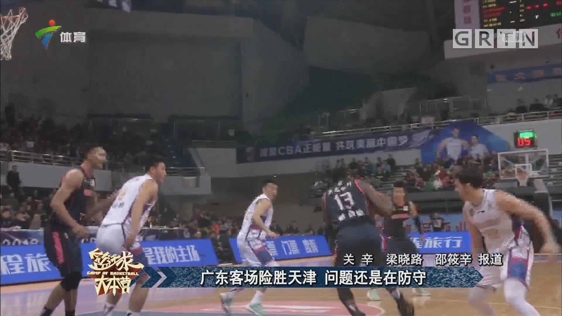 广东客场险胜天津 问题还是在防守