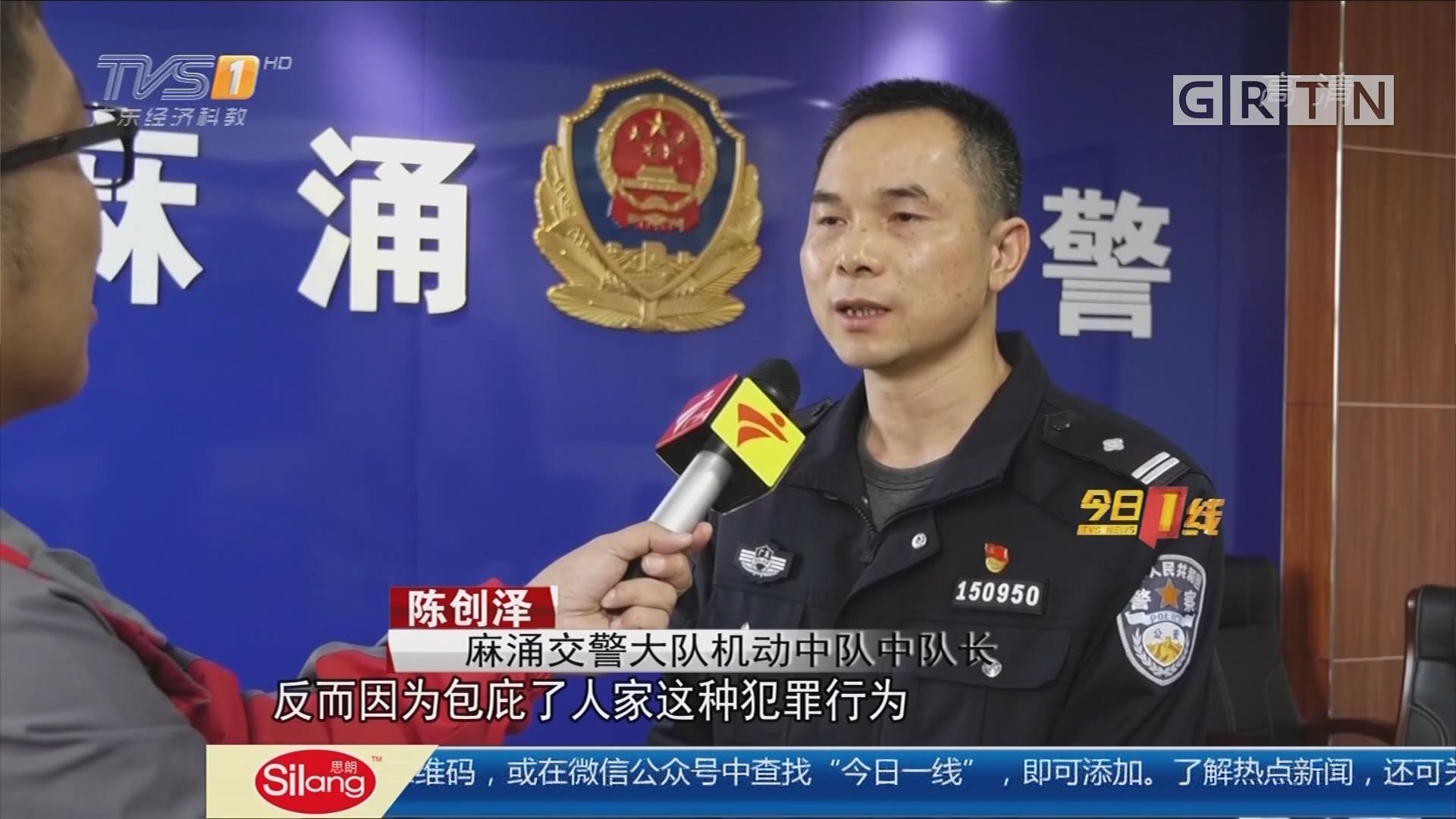 东莞麻涌:女子为醉驾男顶包被识破 麻烦大了