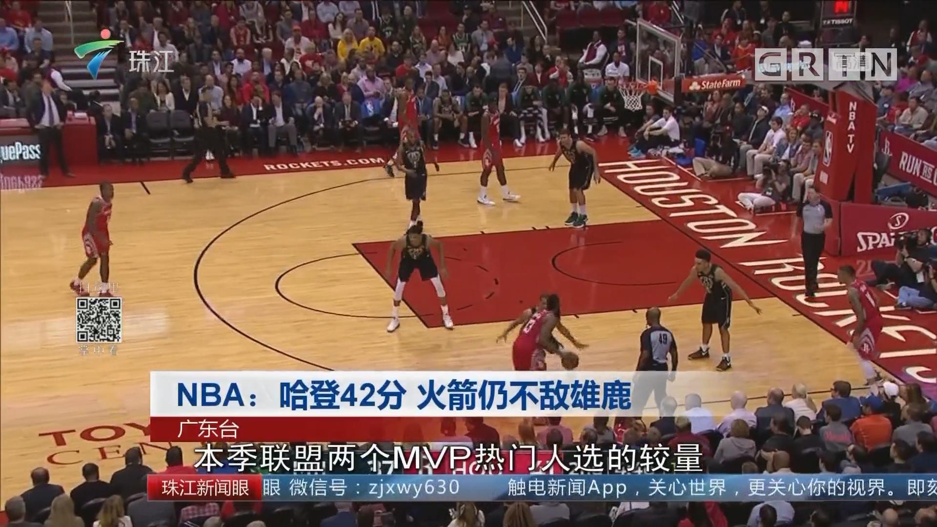 NBA:哈登42分 火箭仍不敌雄鹿