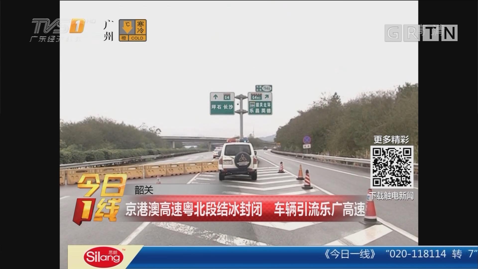 韶关:京港澳高速粤北段结冰封闭 车辆引流乐广高速