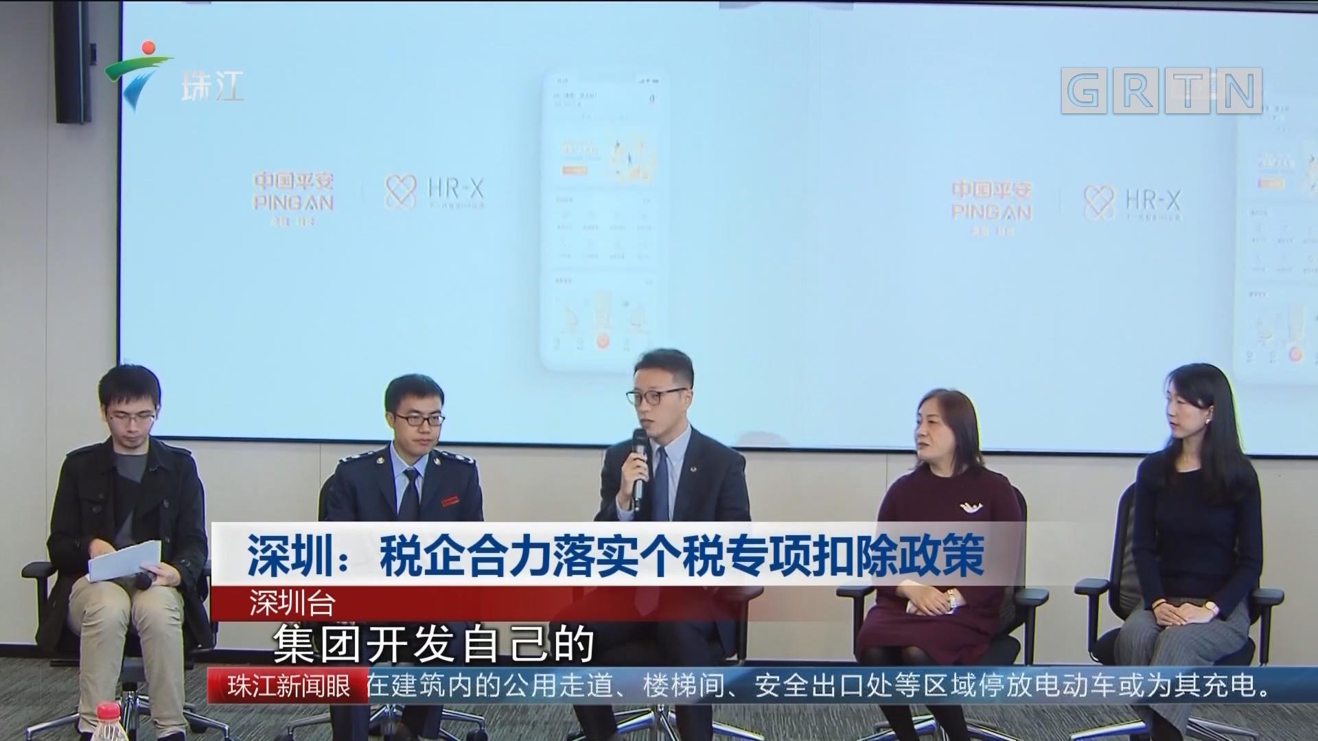 深圳:税企合力落实个税专项扣除政策