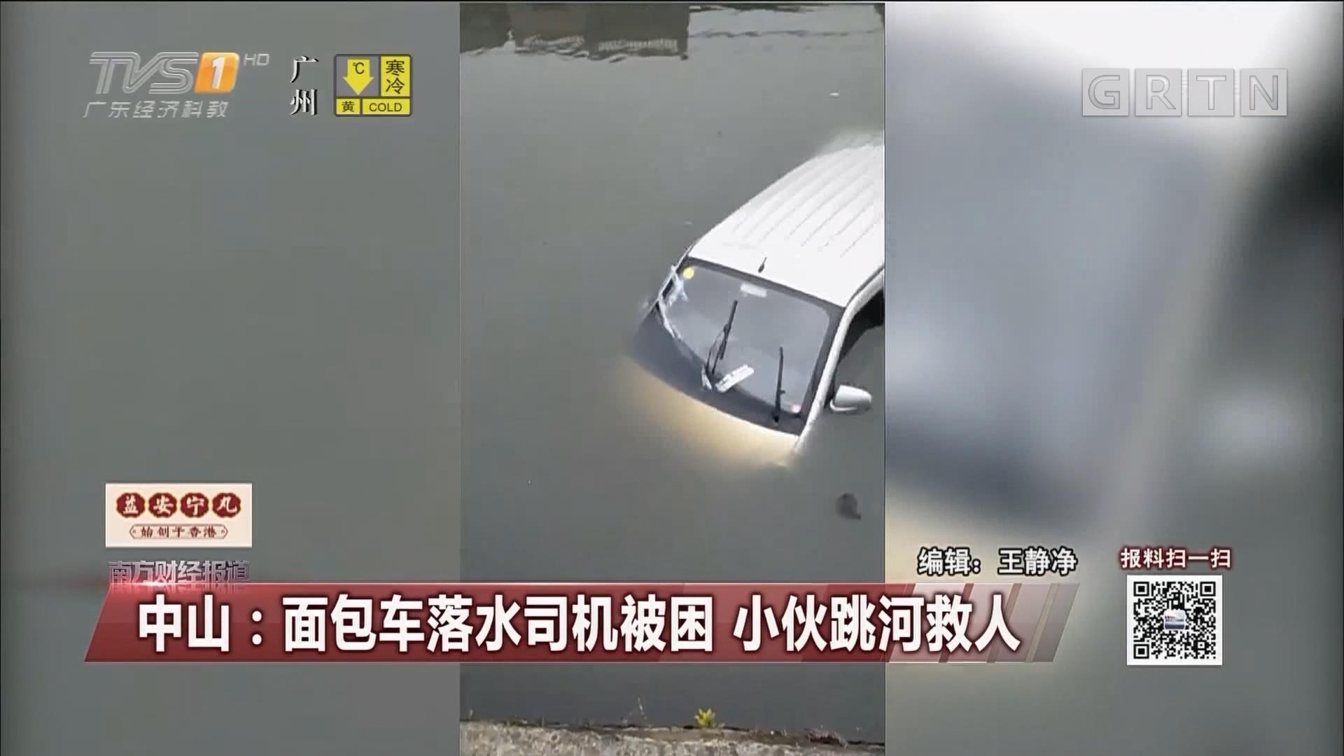 中山:面包车落水司机被困 小伙跳河救人