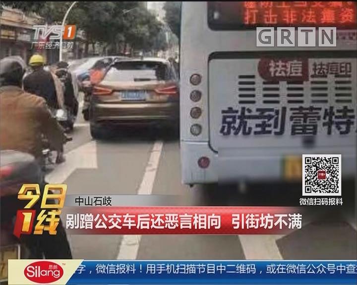 中山石歧:剐蹭公交车后还恶言相向 引街坊不满