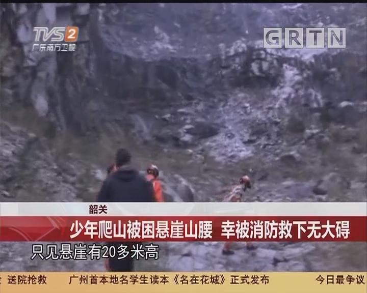 韶关:少年爬山被困悬崖山腰 幸被消防救下无大碍
