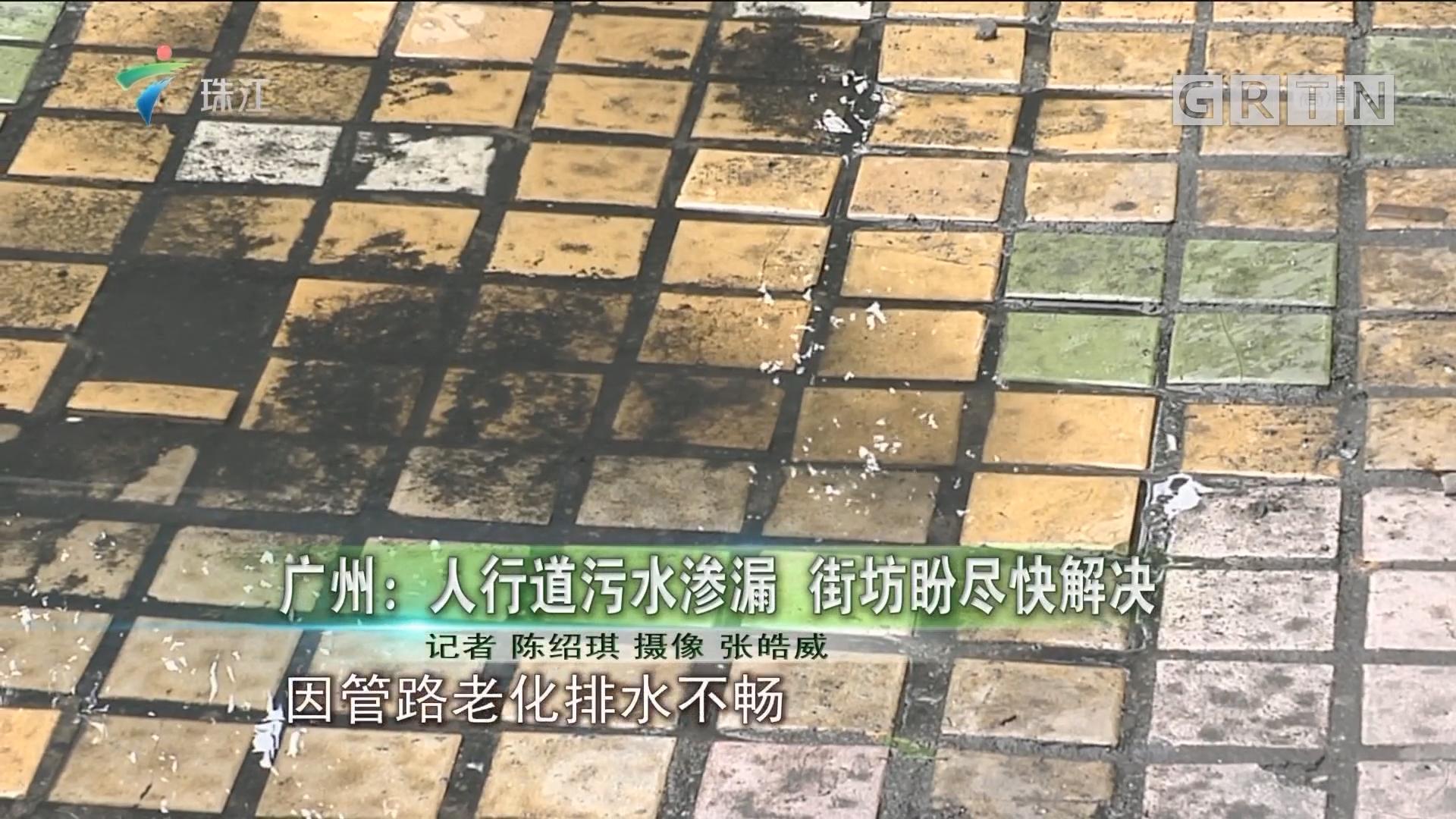 广州:人行道污水渗漏 街坊盼尽快解决