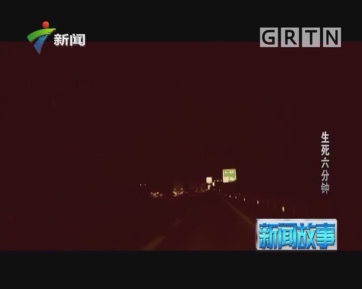 [2019-01-23]新闻故事:生死六分钟