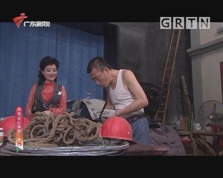 [2019-01-23]高第街记事:一纸批文(上)