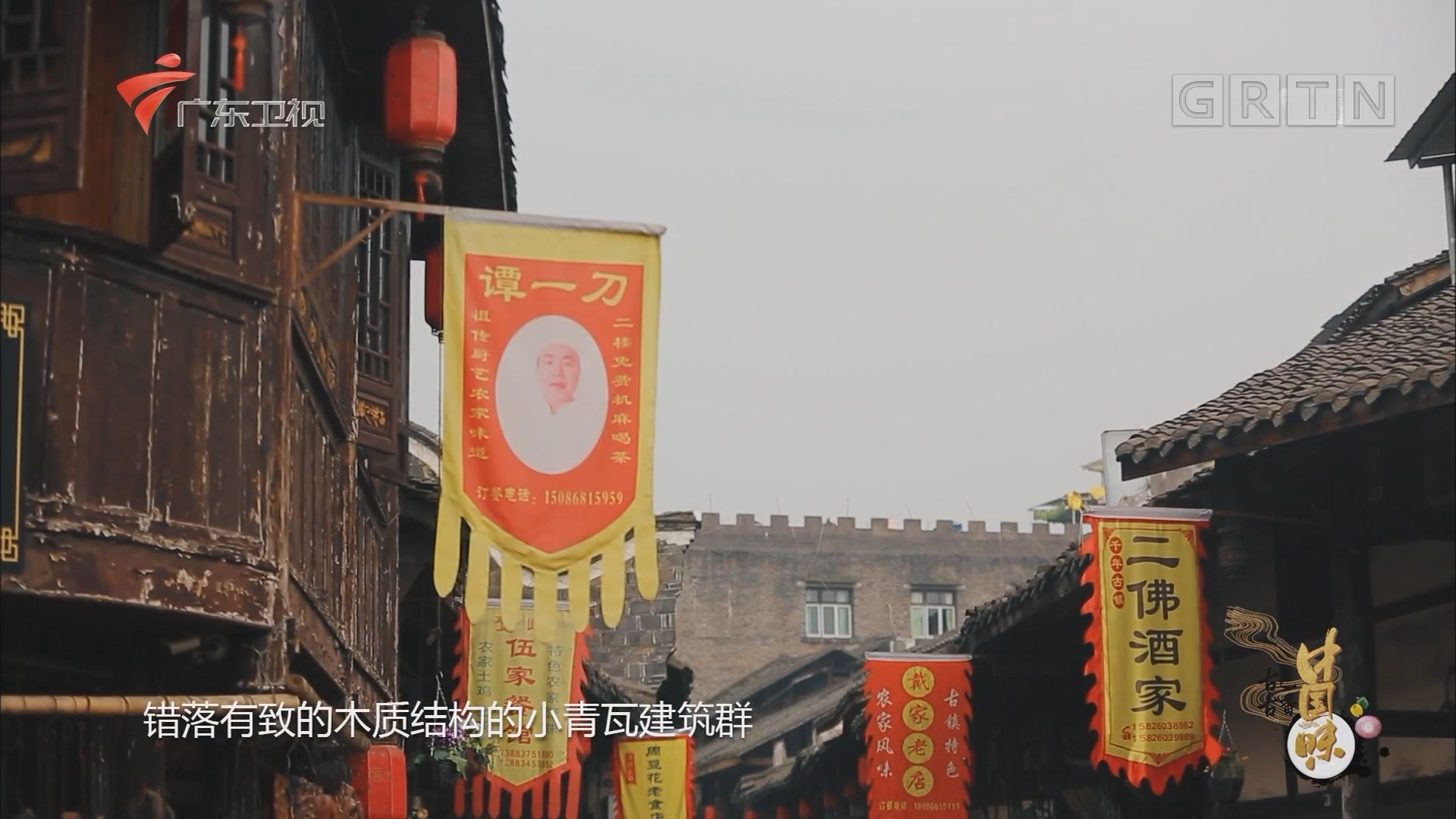 [HD][2019-01-19]古色古香中国味:重庆涞滩古镇
