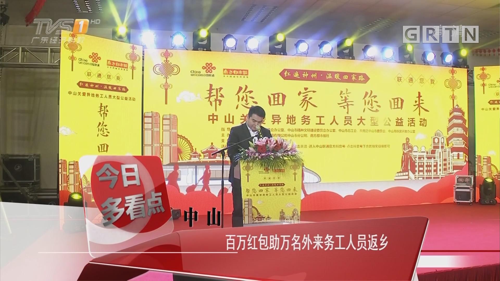 中山:百万红包助万名外来务工人员返乡