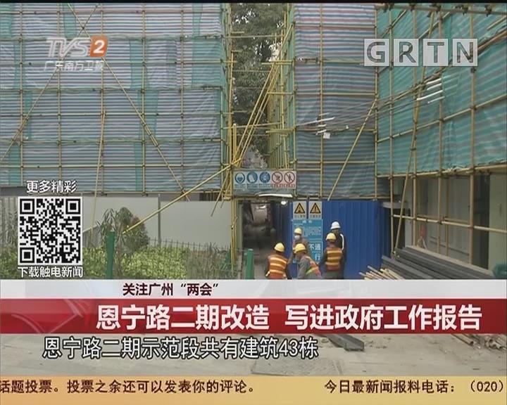 """关注广州""""两会"""":恩宁路二期改造 写进政府工作报告"""
