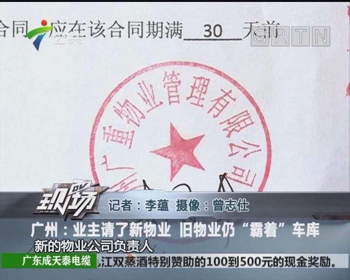 """广州:业主请了新物业 旧物业仍""""霸着""""车库"""