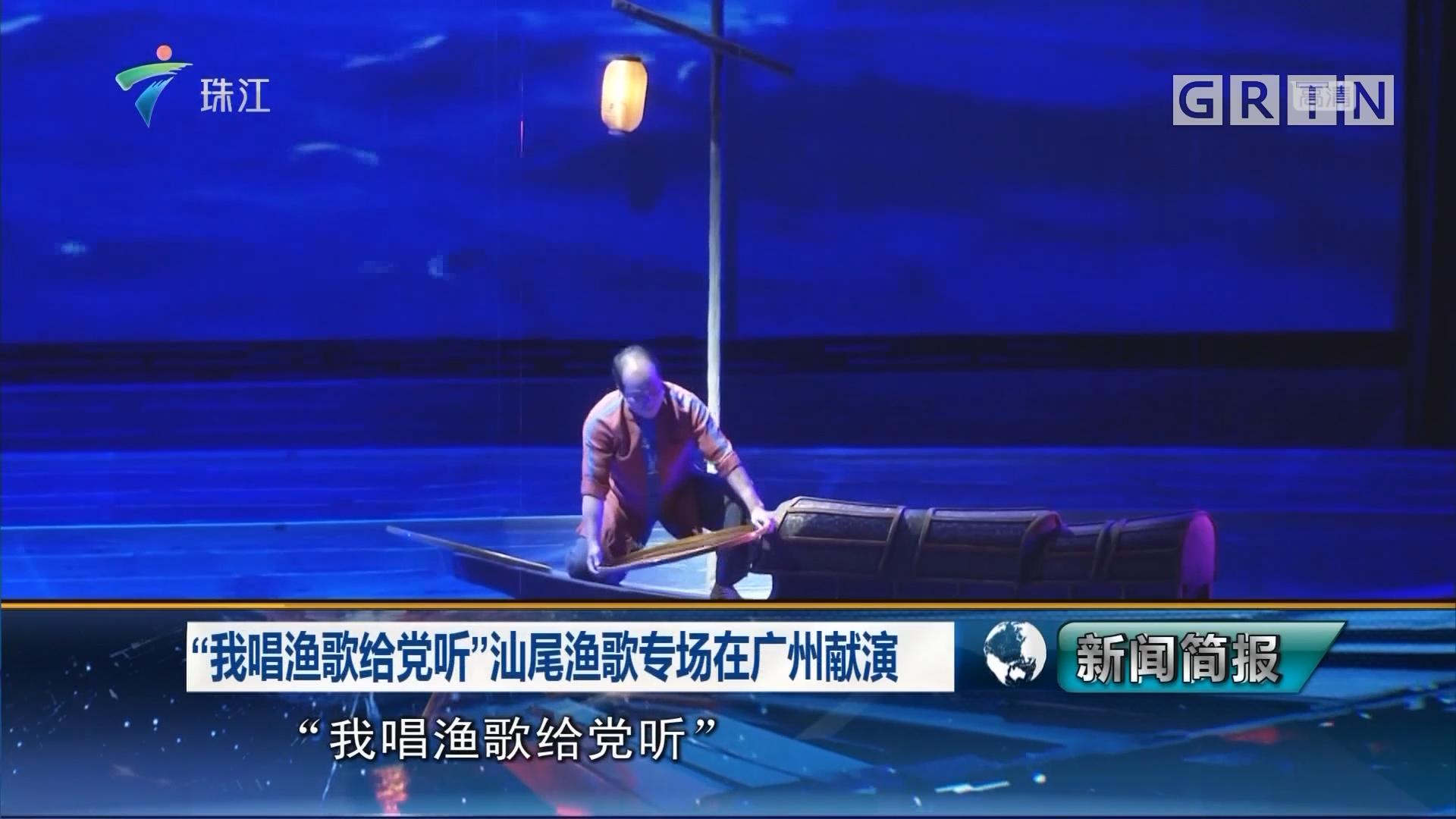 """""""我唱渔歌给党听""""汕尾渔歌专场在广州献演"""