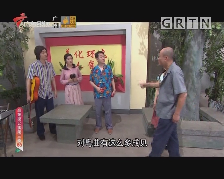 [2019-01-27]高第街记事:粤韵风华(上)