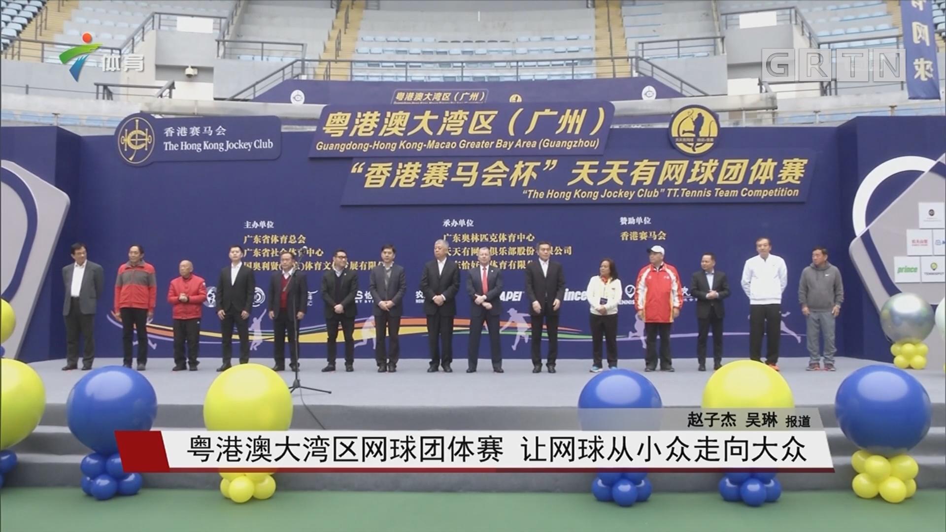 粤港澳大湾区网球团体赛 让网球从小众走向大众