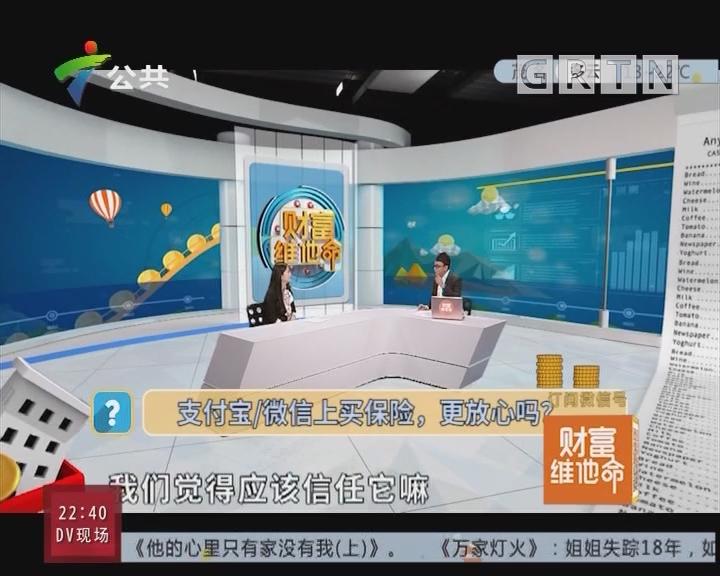 [2019-01-26]财富维他命:网上最火的保险 值不值得买?(上)