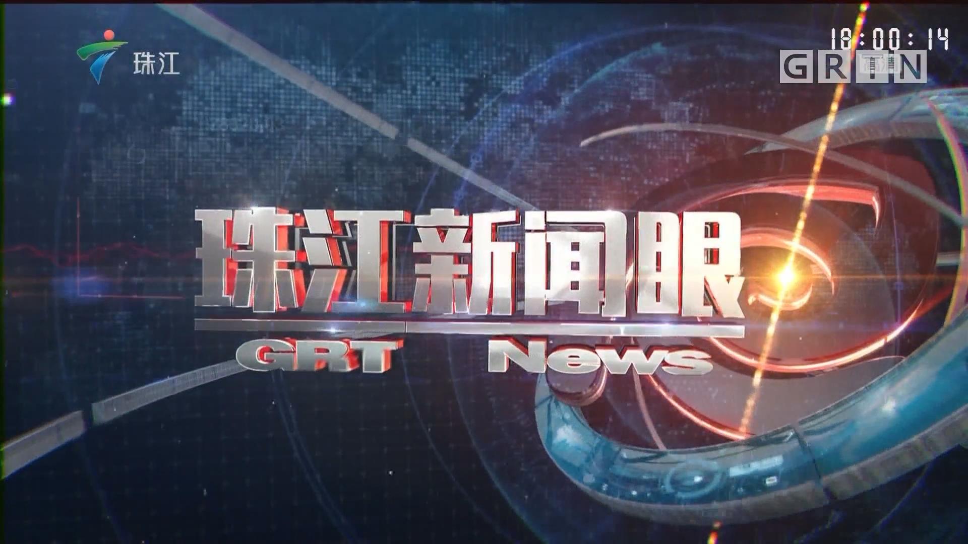 [HD][2019-01-15]珠江新闻眼:广州市政协十三届三次会议开幕