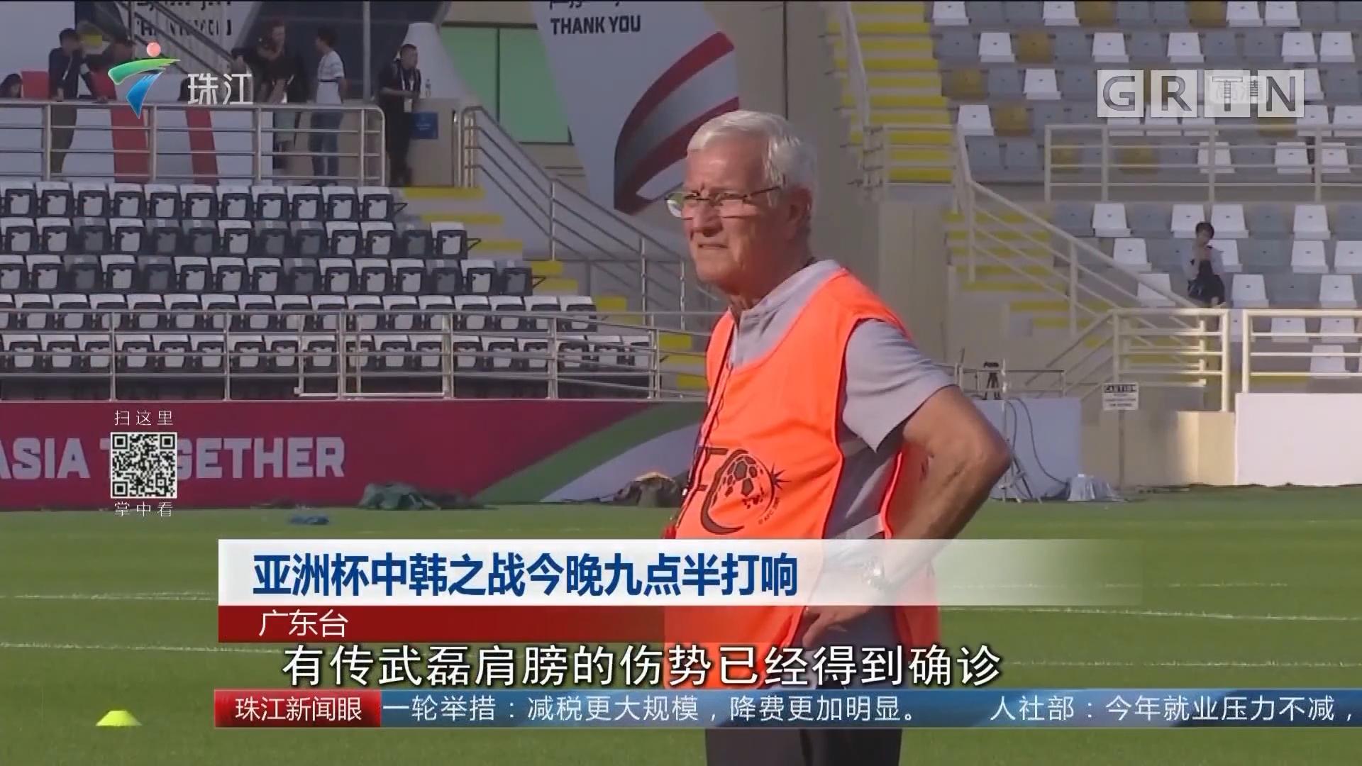 亚洲杯中韩之战今晚九点半打响