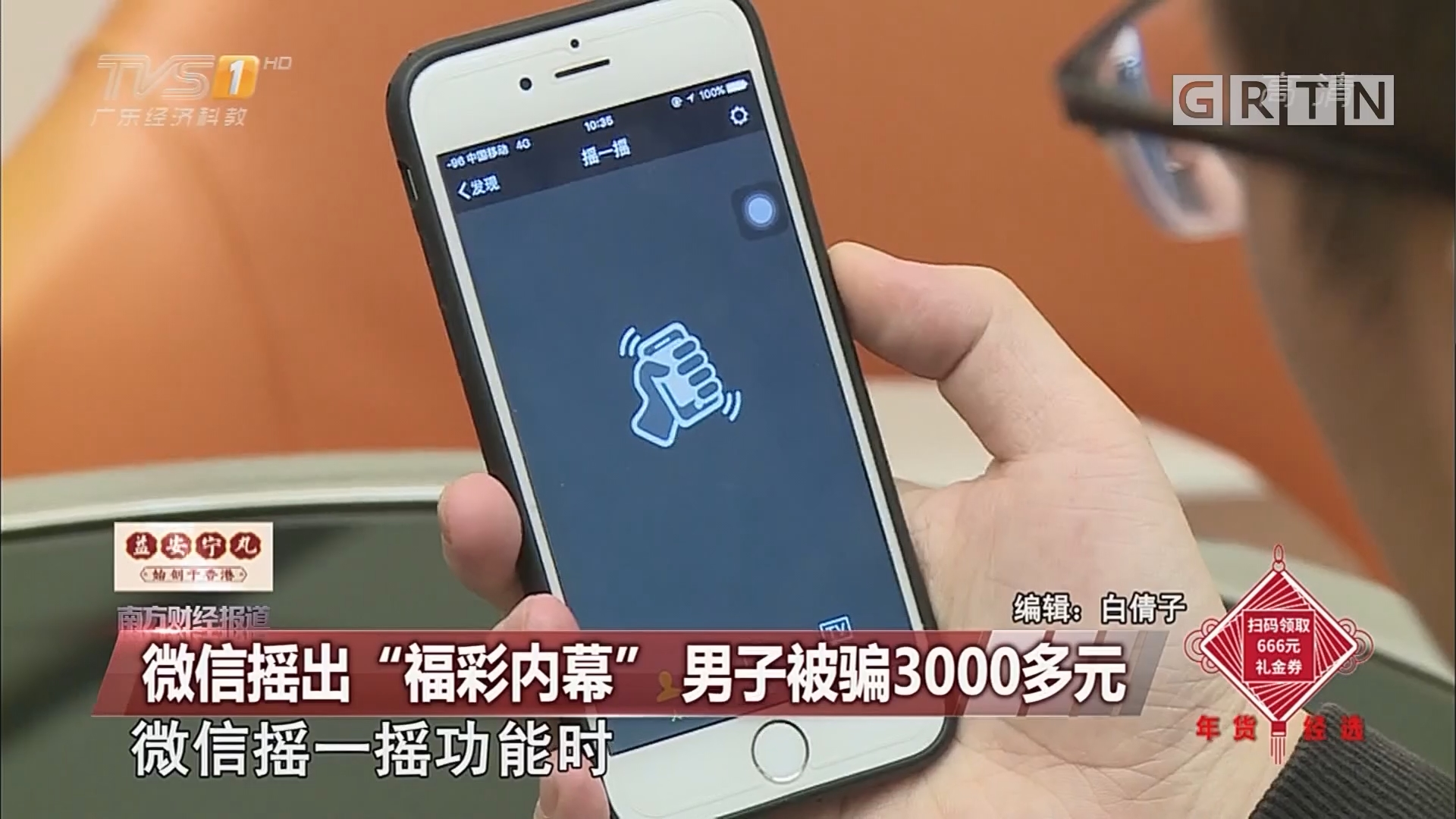"""微信摇出""""福彩内幕"""" 男子被骗3000多元"""