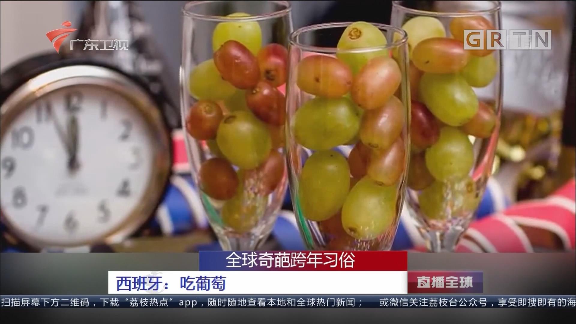 全球奇葩跨年习俗 西班牙:吃葡萄