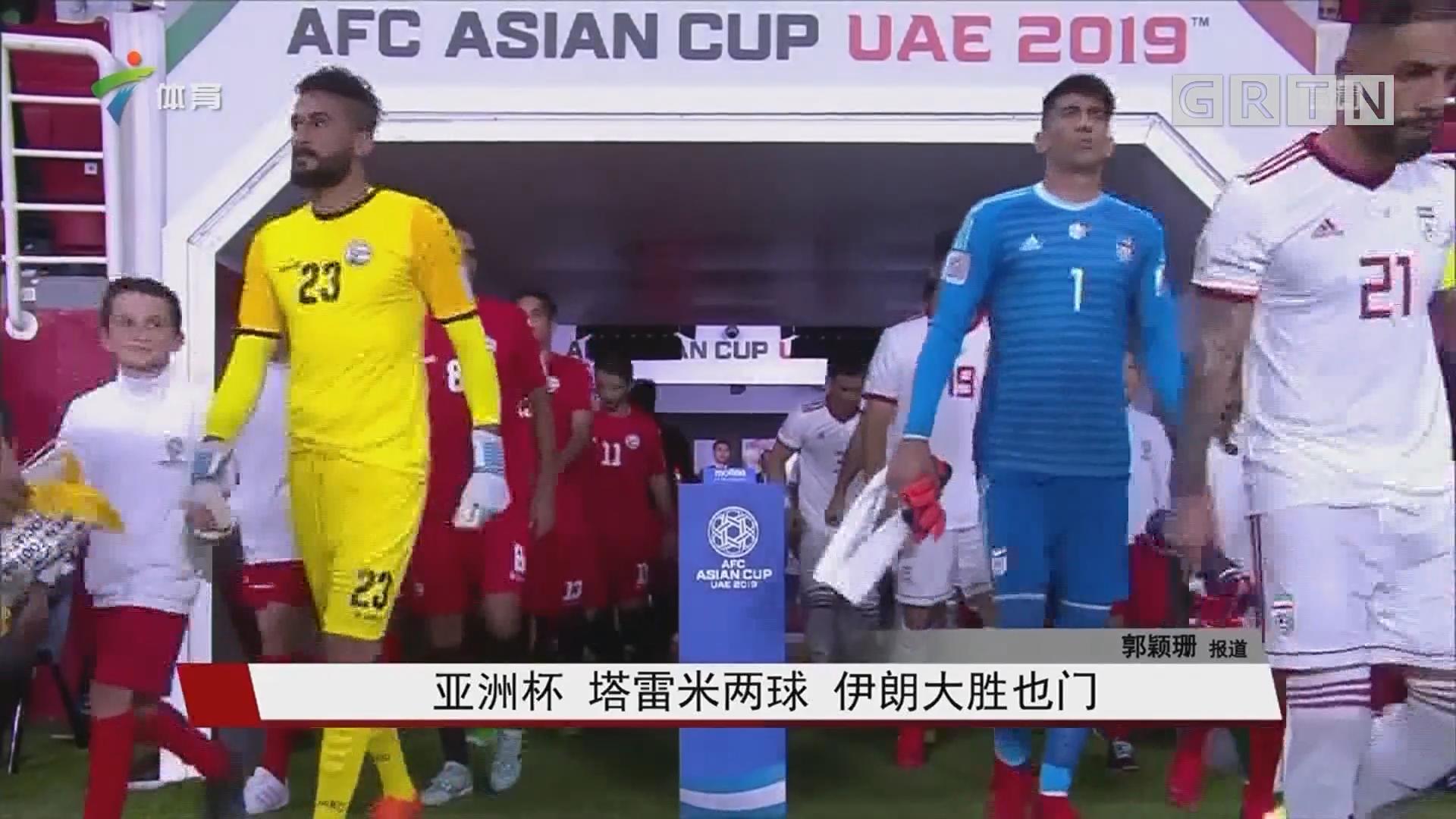 亚洲杯 塔雷米两球 伊朗大胜也门