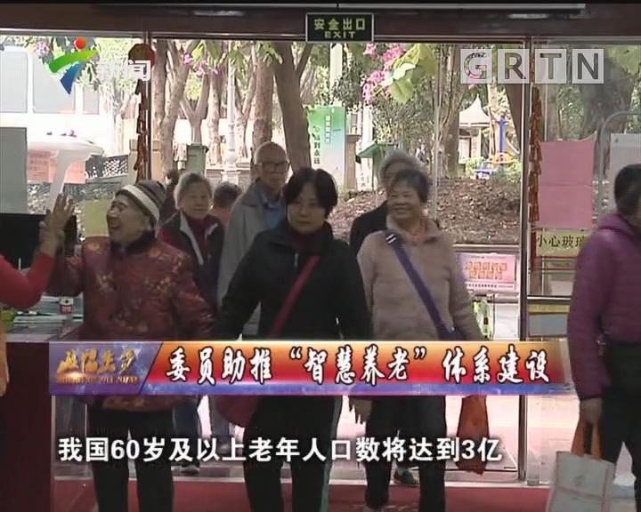 """[2019-01-06]政协委员:委员助推""""智慧养老""""体系建设"""