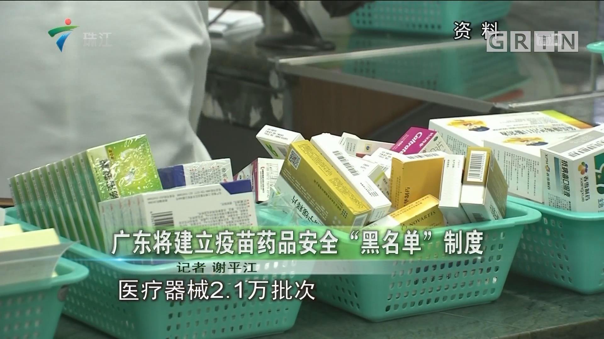 """广东将建立疫苗药品安全""""黑名单""""制度"""