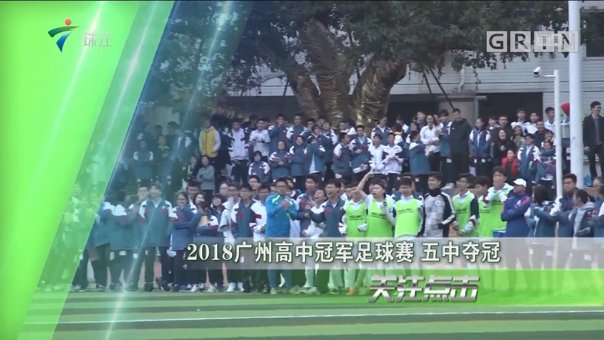 2018广州高中冠军足球赛 五中夺冠