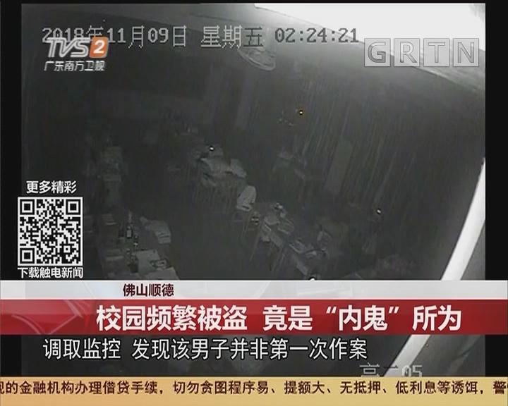 """佛山顺德:校园频繁被盗 竟是""""内鬼""""所为"""