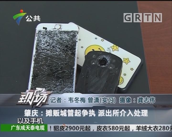 肇庆:摊贩城管起争执 派出所介入处理
