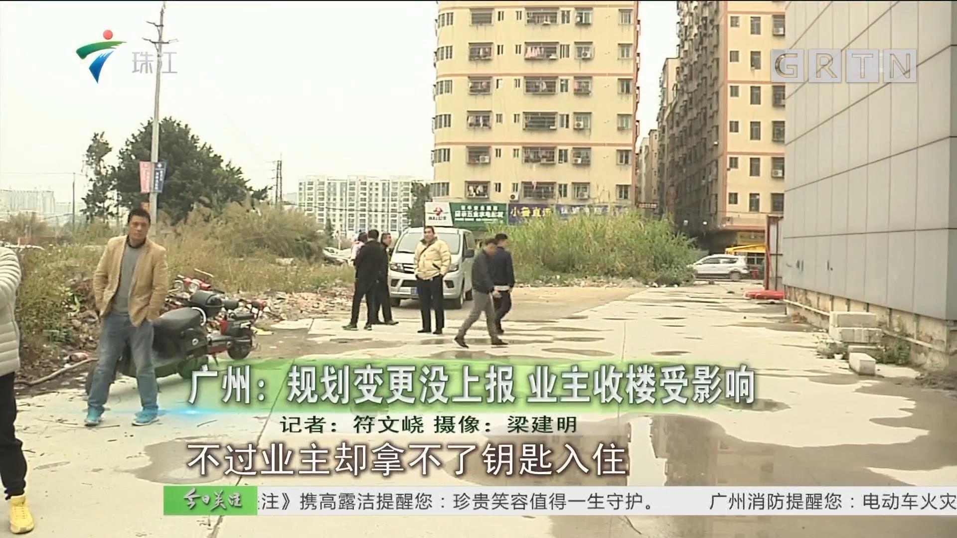 广州:规划变更没上报 业主收楼受影响