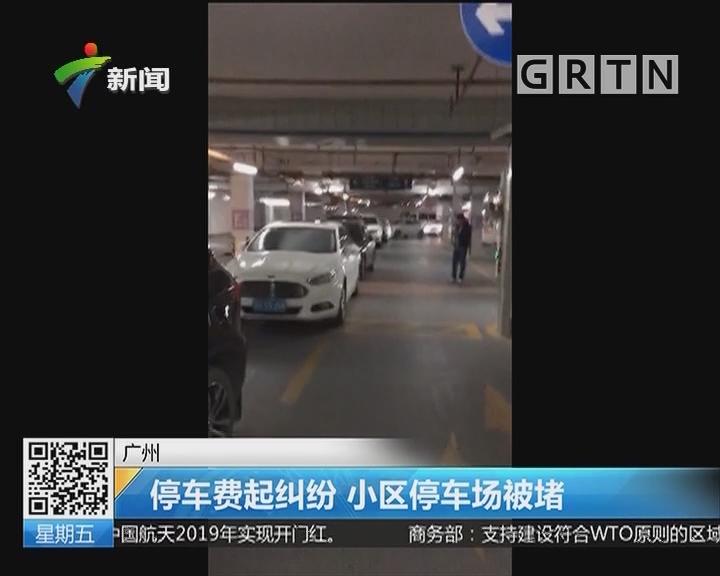 广州:停车费起纠纷 小区停车场被堵