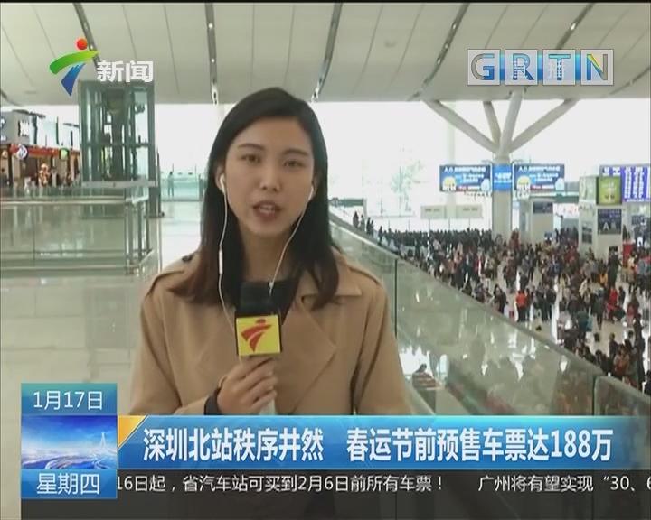 深圳北站秩序井然 春运节前预售车票达188万