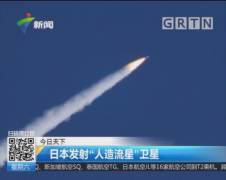 """日本发射""""人造流星""""卫星"""