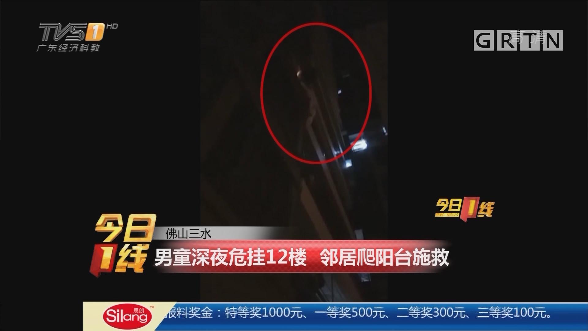 佛山三水:男童深夜危挂12楼 邻居爬阳台施救
