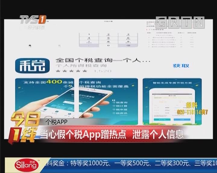 个税APP:当心假个税App蹭热点 泄露个人信息