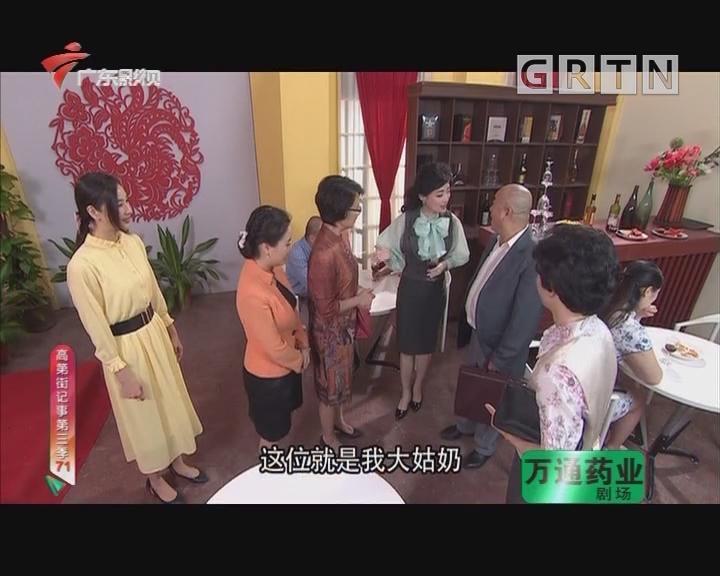 [2019-01-21]高第街记事:仍是一家人(上)