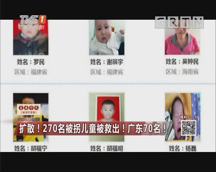 扩散!270名被拐儿童被救出!广东70名!
