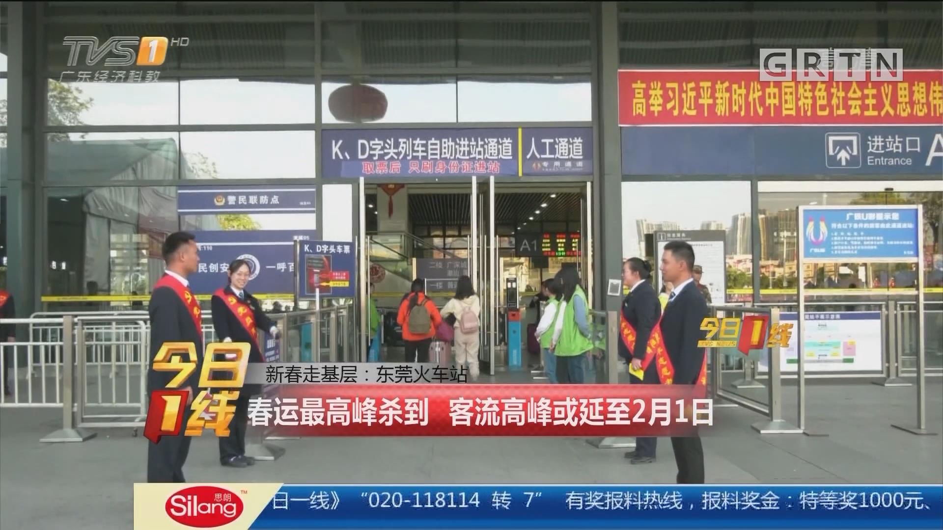 新春走基层:东莞火车站 春运最高峰杀到 客流高峰或延至2月1日