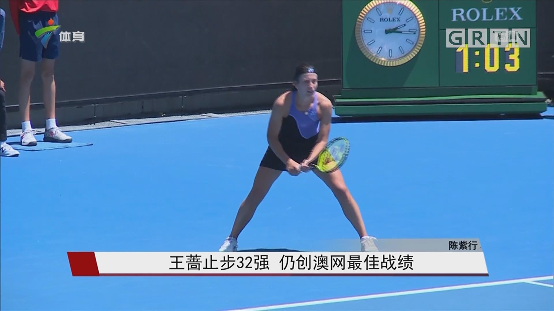 王蔷止步32强 仍创澳网最佳战绩