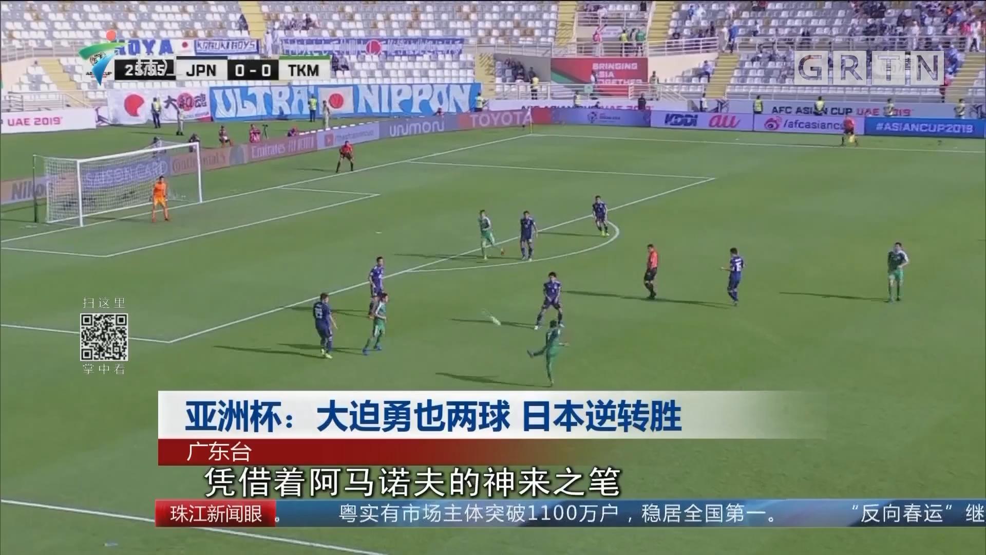 亚洲杯:大迫勇也两球 日本逆转胜